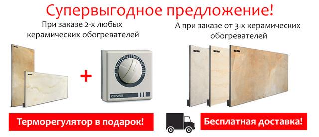 акция по покупке керамических панелей отопления