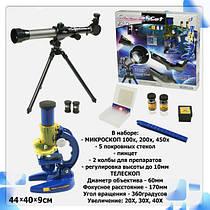 Дитячий подарунковий набір експериментів - Оптичний набір телескоп і мікроскоп
