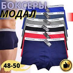Трусы-боксёры мужские CK с тонкой резинкой модал, XL,(48-50) ассорти, 30030447