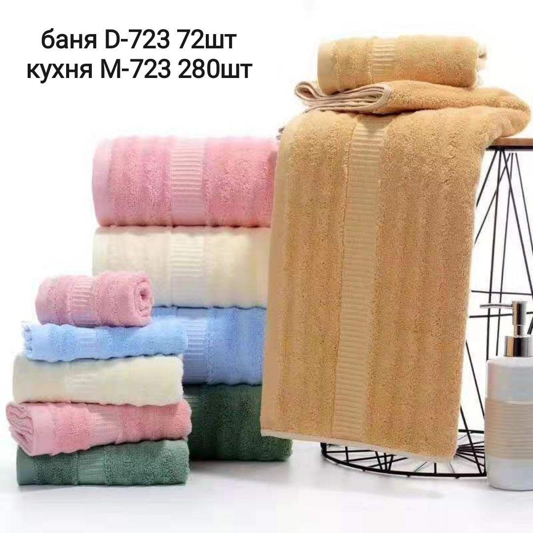Полотенце кухонное бамбуковое волокно размер 35*70 см (от 10 шт)