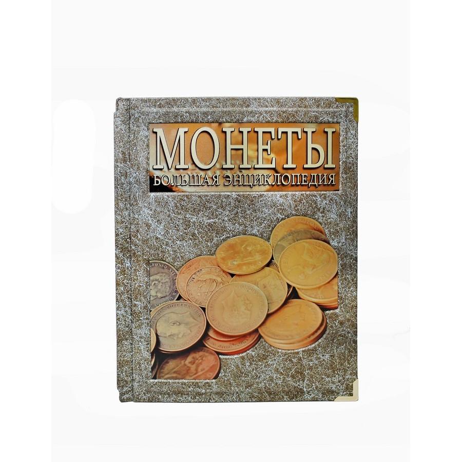 """Книга в шкіряній палітурці """"Монети. Велика енциклопедія"""""""