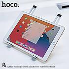 Подставка для ноутбука/MacBook складная Hoco DH06 металл. Держатель универсальный для ноутбука/планшета, фото 3