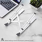 Подставка для ноутбука/MacBook складная Hoco DH06 металл. Держатель универсальный для ноутбука/планшета, фото 7