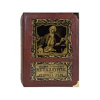 Книга в коже 'Первые основания металлургии или рудных дел'. Ломоносов М.В. в подарочном коробе, фото 1