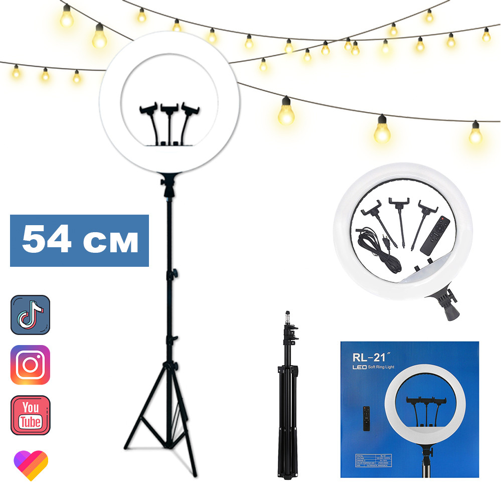 Кільцева світлодіодна LED лампа 54 см Набір блогера 2в1 з штативом пультом тримачами для телефону