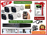 Видеонаблюдение для дома на 4 уличные камеры (Full-Hd) + Подарок Жесткий Диск 500Gb!