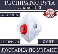 Маска-респиратор FFP3 Рута с КЛАПАНОМ выдоха защитный респиратор ФФП3 для лица противовирусный