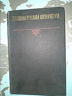 Древняя русская литература. Хрестоматия 1980