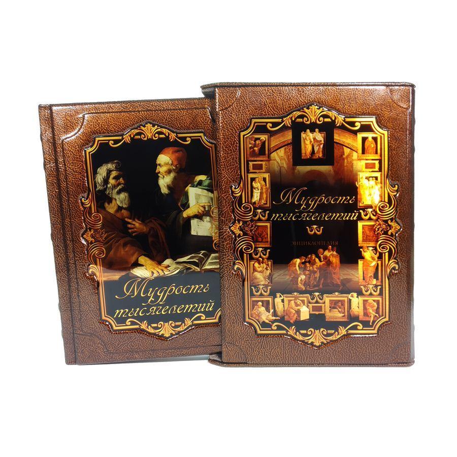 """Книга в шкіряній палітурці і подарунковому футлярі """"Мудрість тисячоліть"""""""