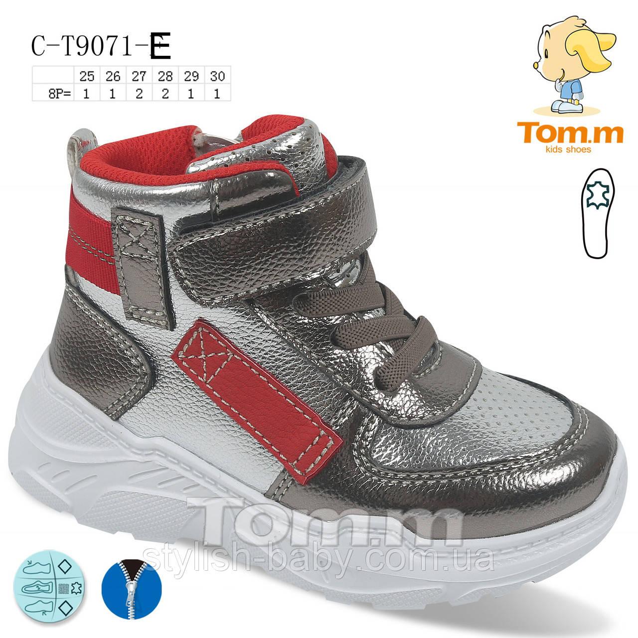 Детская обувь оптом. Детская демисезонная обувь 2021 бренда Tom.m для девочек (рр. с 25 по 30)