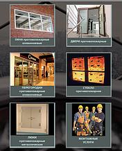 Конструкции противопожарные алюминиевые остеклённые и сплошные EI
