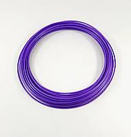 PLA пластик для 3D ручек Фиолетовый (10 метров)