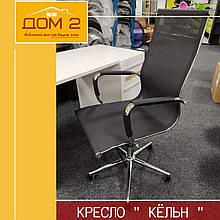 Офісне крісло Кельн