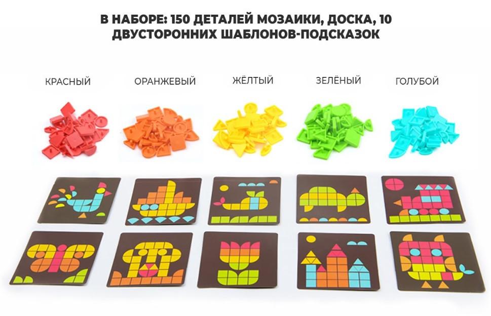 Мозаика MiDeer Геометрические фигуры 150 элементов (MD1044), фото 2