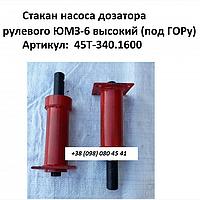 Стакан насоса дозатора рульового ЮМЗ-6 високий (під ГОРу) 45Т-340.1600
