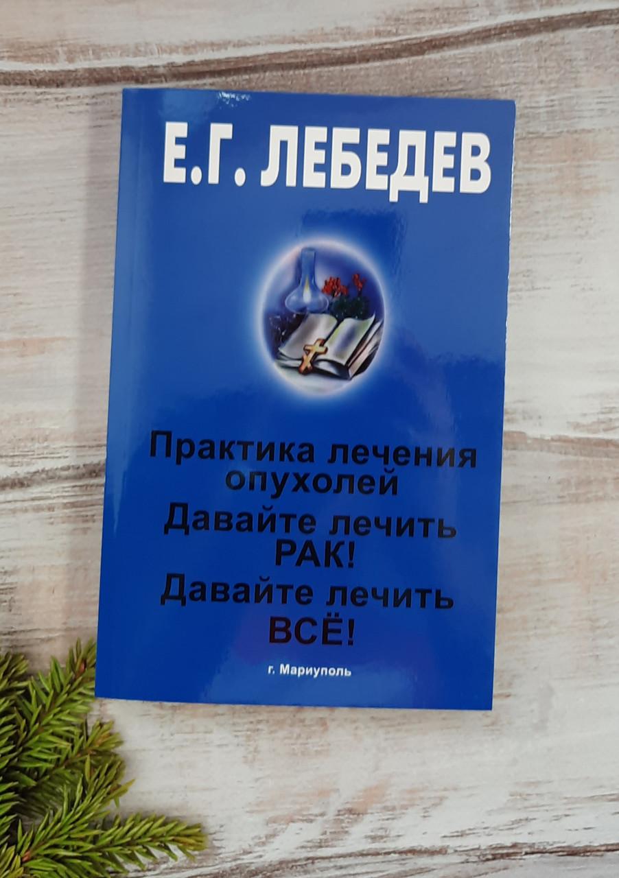 Лебедев  Давайте лечить РАК!  (сборник, 3 книги)
