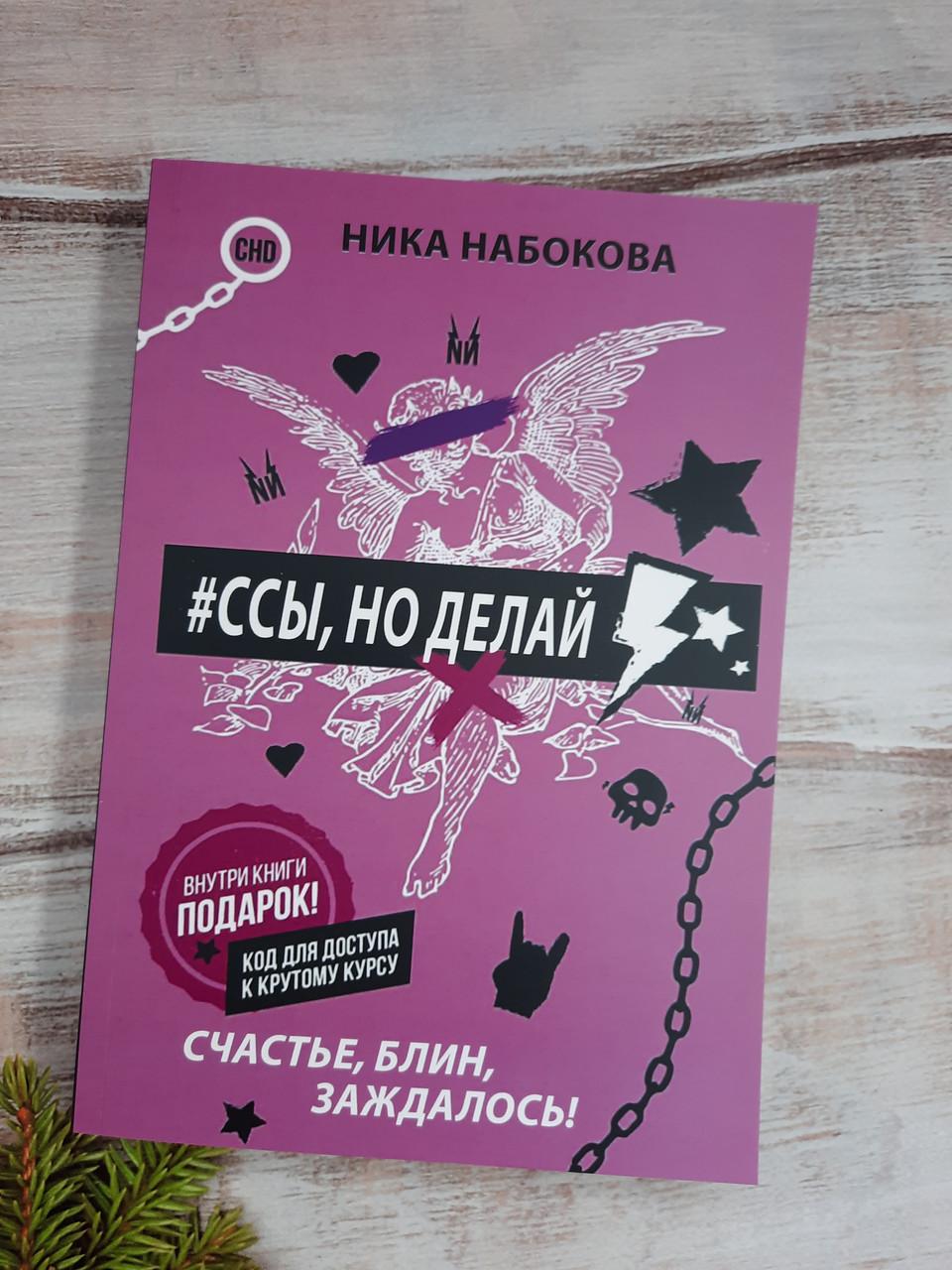 Набокова #Сси, але роби. Щастя, блін, зачекалося!