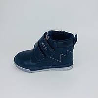 Демисезонные ботинки для мальчика TM Сказка СКИДКА