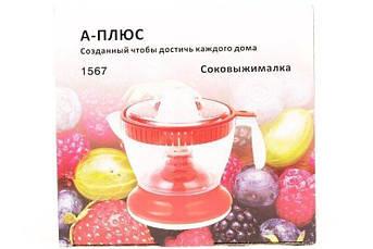 1567 Соковижималка А-плюс
