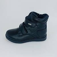 Демисезонные ботинки для мальчика ТМ Сказка РАСПРОДАЖА!!!