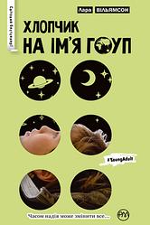 Книга Хлопчик на ім'я Гоуп. Автор - Лара Вільямсон (Рідна мова) (зелена)
