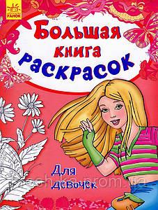 Книга для детей Велика книга розмальовок для дівчаток Украина 670014У