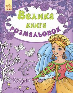 Книга для детей Велика книга розмальовок Казки (Ranok-Creative)Ранок Украина 670011