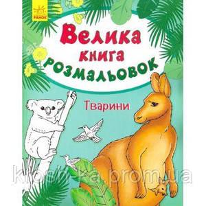 Книга для детей Велика книга розмальовок Тварини (Ranok-Creative)Ранок Украина 670008У