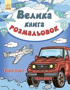 Книга для детей Велика книга розмальовок Транспорт (Ranok-Creative)Ранок Украина 670010У