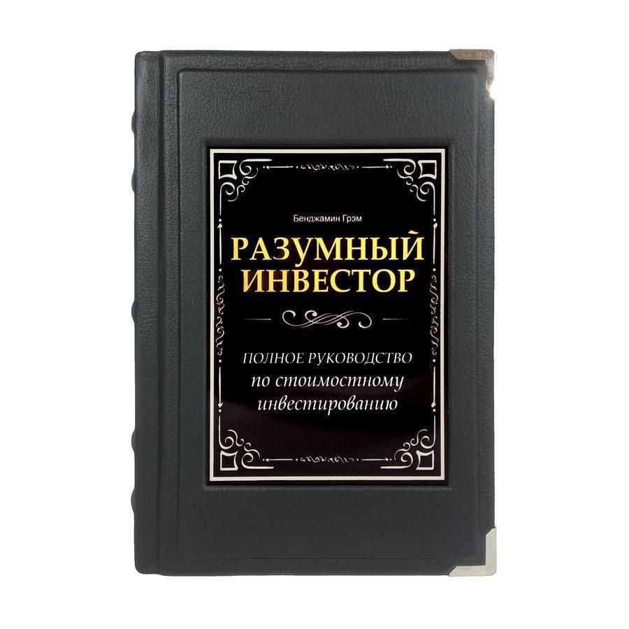 """Книга в кожаном переплете с металлическими уголками """"Разумный инвестор"""""""