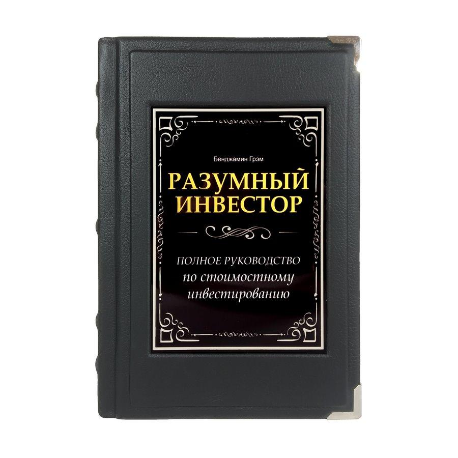 """Книга в шкіряній палітурці з металевими куточками """"Розумний інвестор"""""""