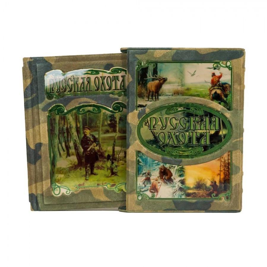 """Книга в шкіряній палітурці і подарунковому футлярі """"Російське полювання"""""""