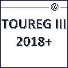 Volkswagen Toureg III 2018+