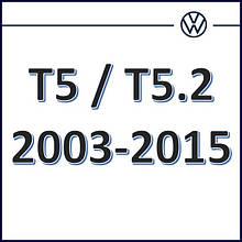 Volkswagen T5 2003-2009 / T5.2 2010-2015