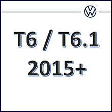 Volkswagen T6 2015-2019 / T6.1 2019+