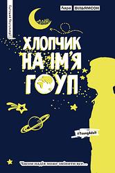 Книга Хлопчик на ім'я Гоуп. Автор - Лара Вільямсон (Рідна мова) (синя)