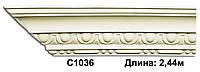 Карниз потолочный  C1036, длина 2.44м, Gaudi Decor