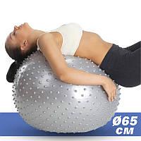 Мяч для фитнеса (фитбол) массажный 65 см