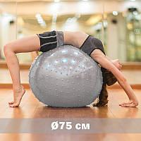 Мяч для фитнеса (фитбол) полу-массажный 75 см