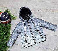 Детская демисезонная куртка светоотражающая для мальчика 2-5 лет,серого цвета, фото 1