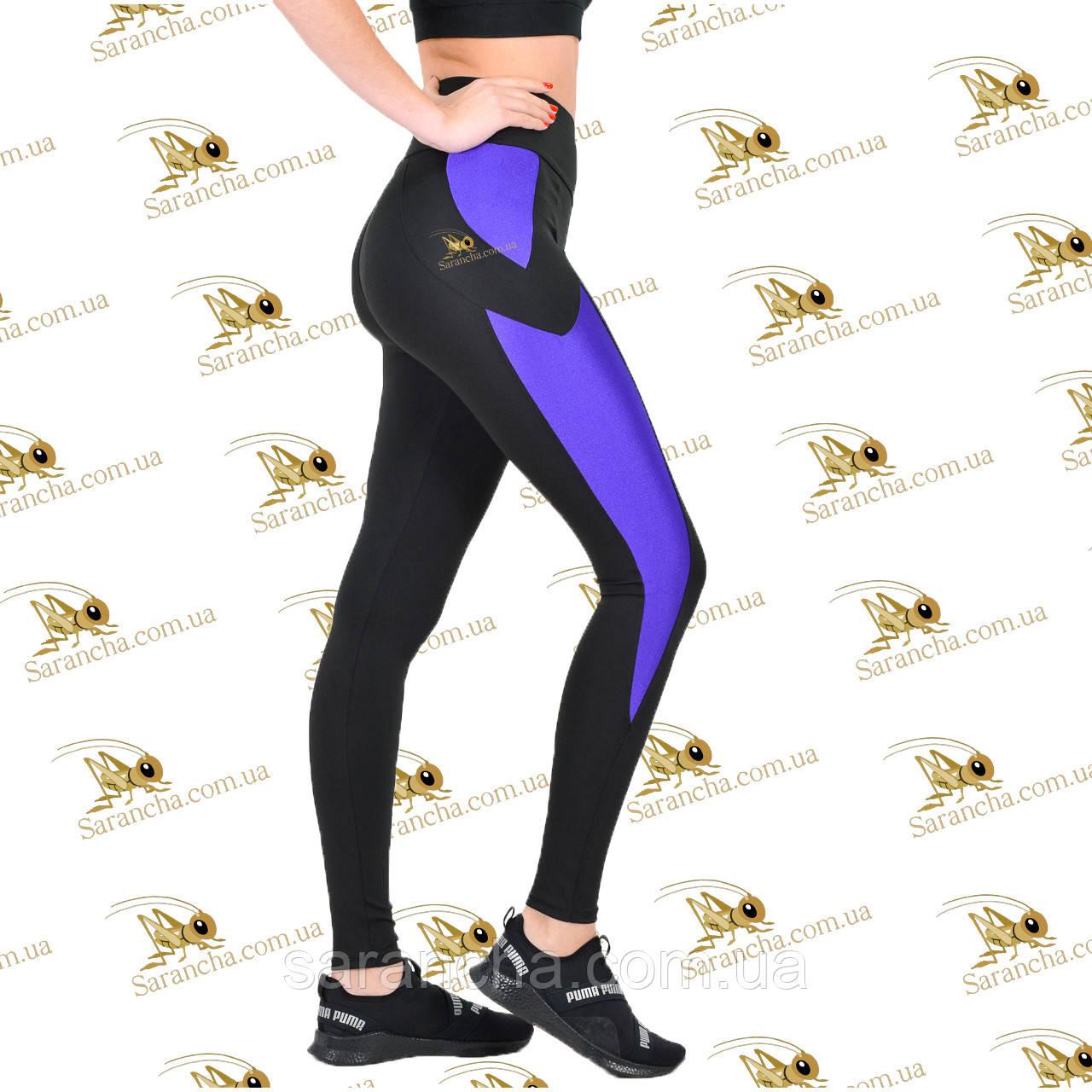 Женские спортивные лосины с фиолет вставками