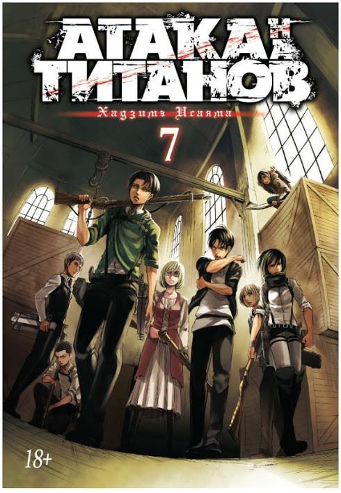 Атака на Титанов 7