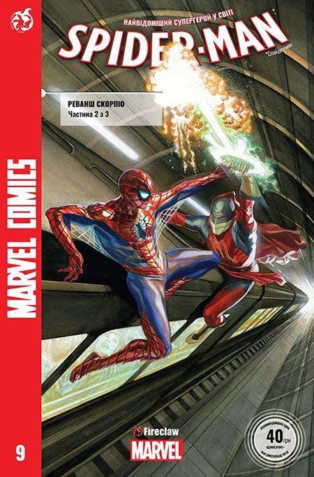 Spider-Man 9. Реванш Скорпіо 2 з 3