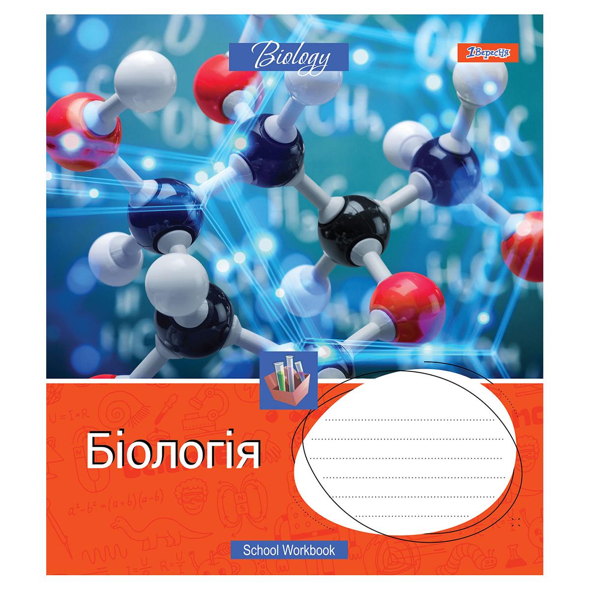 Тетрадь для записей А5/48 кл. 1В БИОЛОГИЯ (Workbook) выб.гибрид.лак