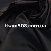 Подкладка нейлон (190Т) Черный