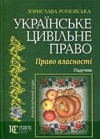Ромовська З.В. Українське цивільне право. Право власності. Підручник.