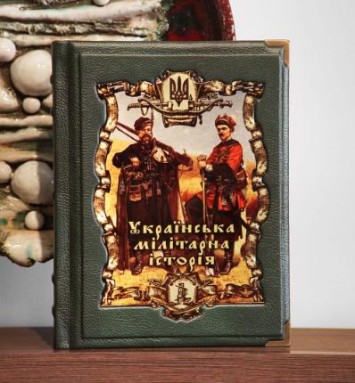 """Книга в шкіряній палітурці """"Українська мілітарна історїя"""""""