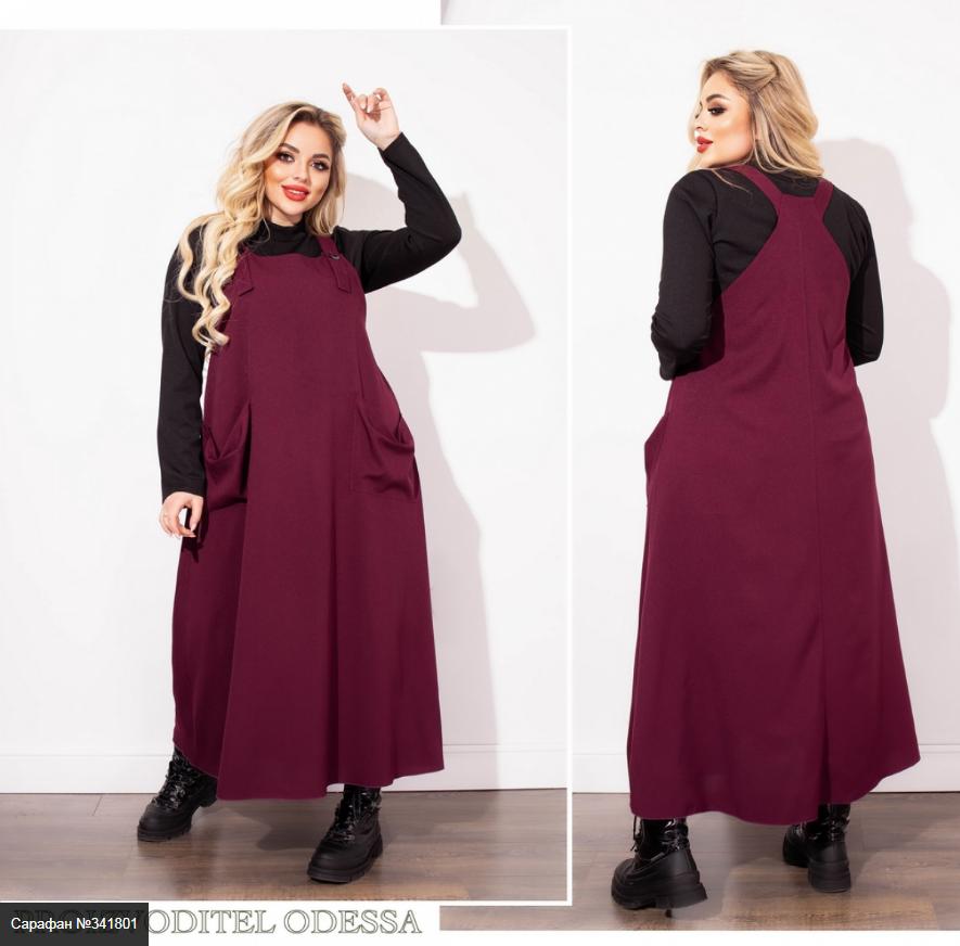 Длинный женский сарафан Минова цвет марсала Размеры: 50-52, 54-56, 58-60, 62-64
