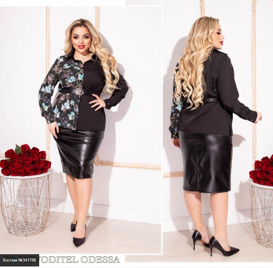 Костюм: юбка и рубашка Размеры: 50-52, 54-56, 58-60