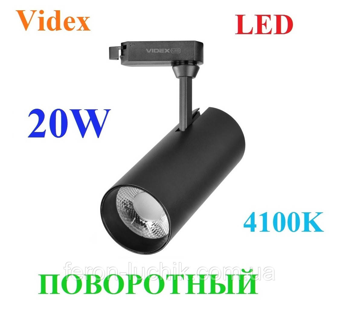 Трековий світлодіодний світильник LED VIDEX 20W 4100K Чорний